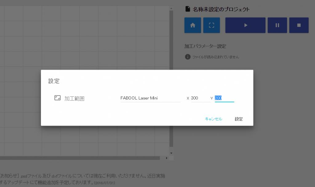 FABOOLソフトウェア_加工範囲設定初期値
