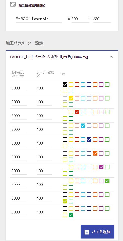 FABOOL_カットパラメータ調整画面