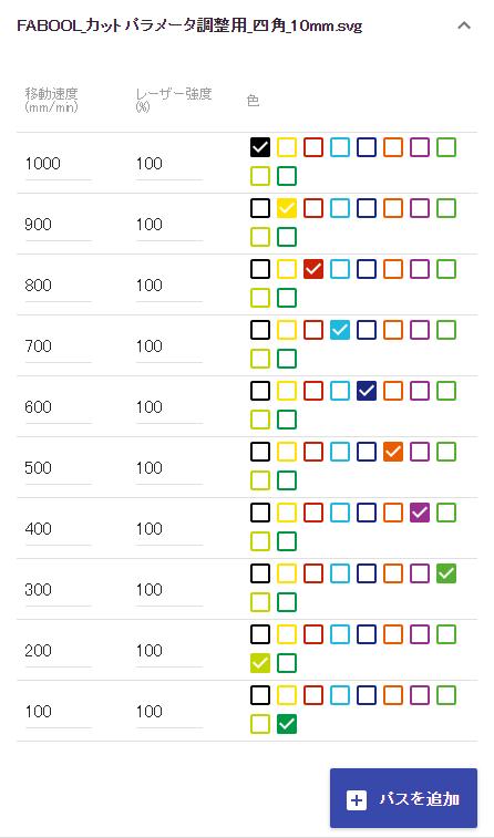 FABOOL_カットパラメータ調整画面_速度