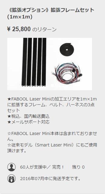 READYFOR_FABOOL_拡張フレーム