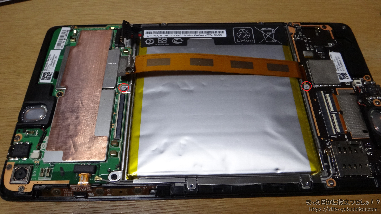 Nexus7 2013のバッテリーを交換してみた きっと何かに役立つでしょ