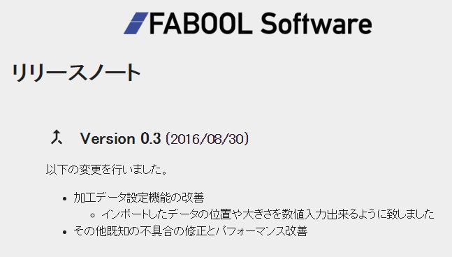 FABOOLソフトウェア_Ver30