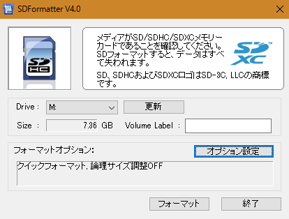 sd-card-formatter