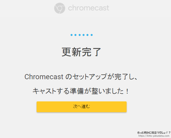 chromecast_pc%e8%a8%ad%e5%ae%9a2
