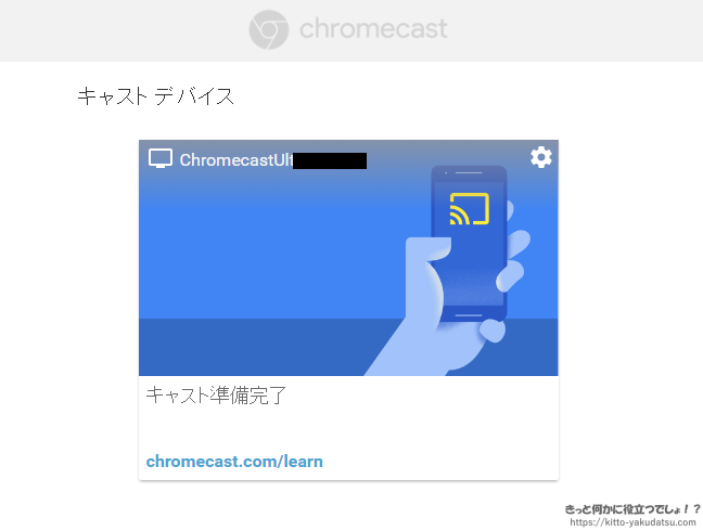 chromecast_pc%e8%a8%ad%e5%ae%9a3