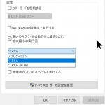 Windows10 Creators Updateを4K液晶のXPS15に当ててみた
